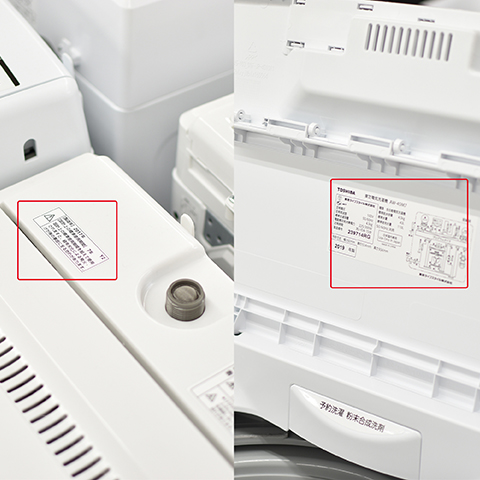 洗濯機蓋の内側または上部、側面部のラベル